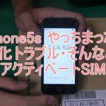 iphone5sact